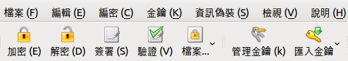gpg4usb traditional chinese translation